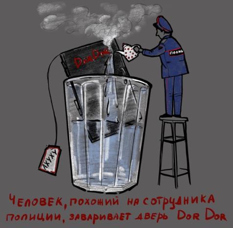 закрытие галереи Дордор