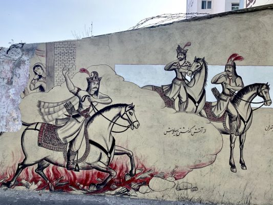 Граффити на улице Карим Хан Занд, Тегеран