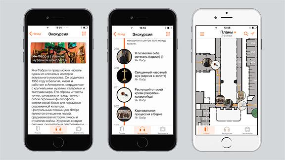 Мобильное приложение музея «Ян Фабр: Рыцарь отчаяния – воин красоты»