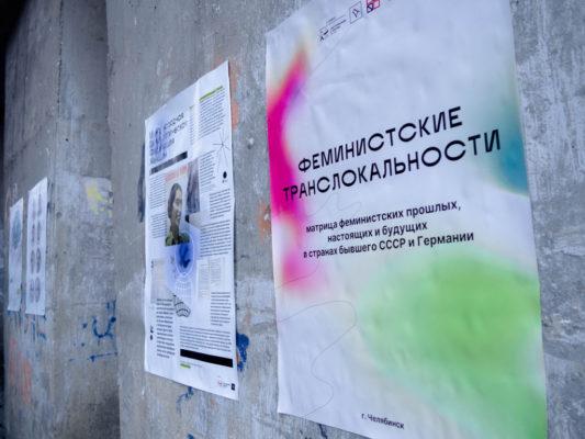 арт-фем движение в России