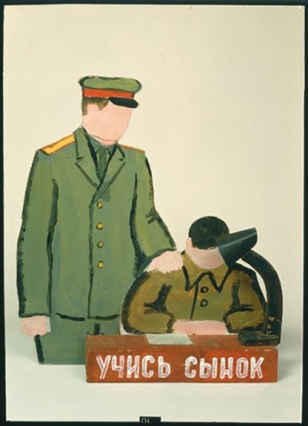 "Александр Косолапов. ""Учись сынок"". 1973 г."